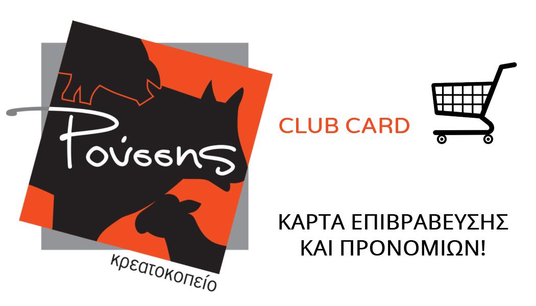 Κρεατοκοπείο Ρούσσης club card